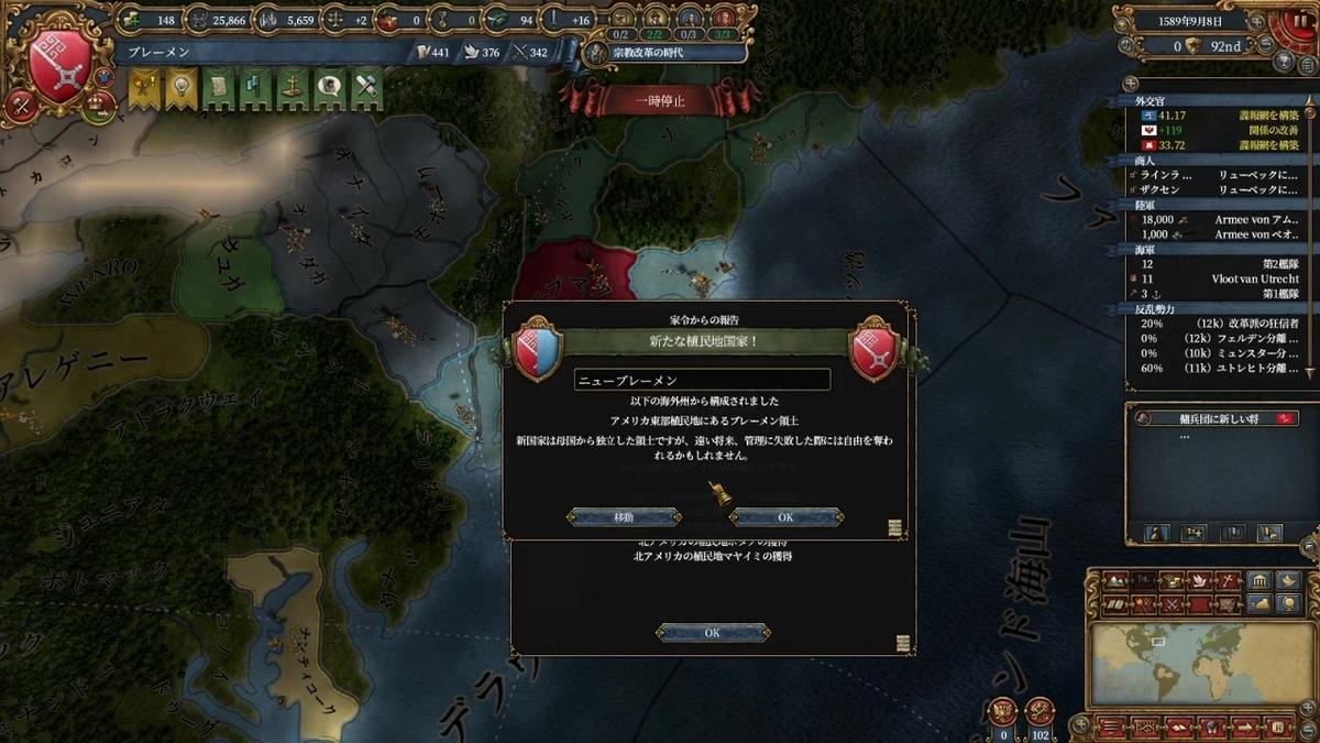 植民地国家誕生