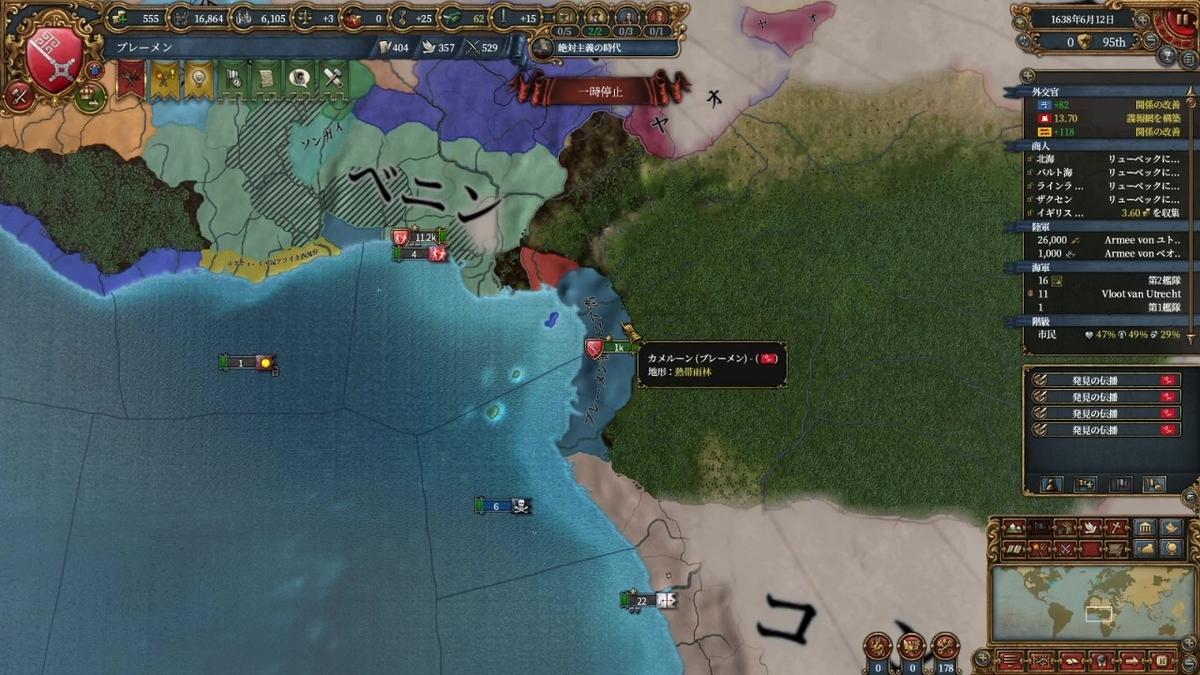 アフリカに植民
