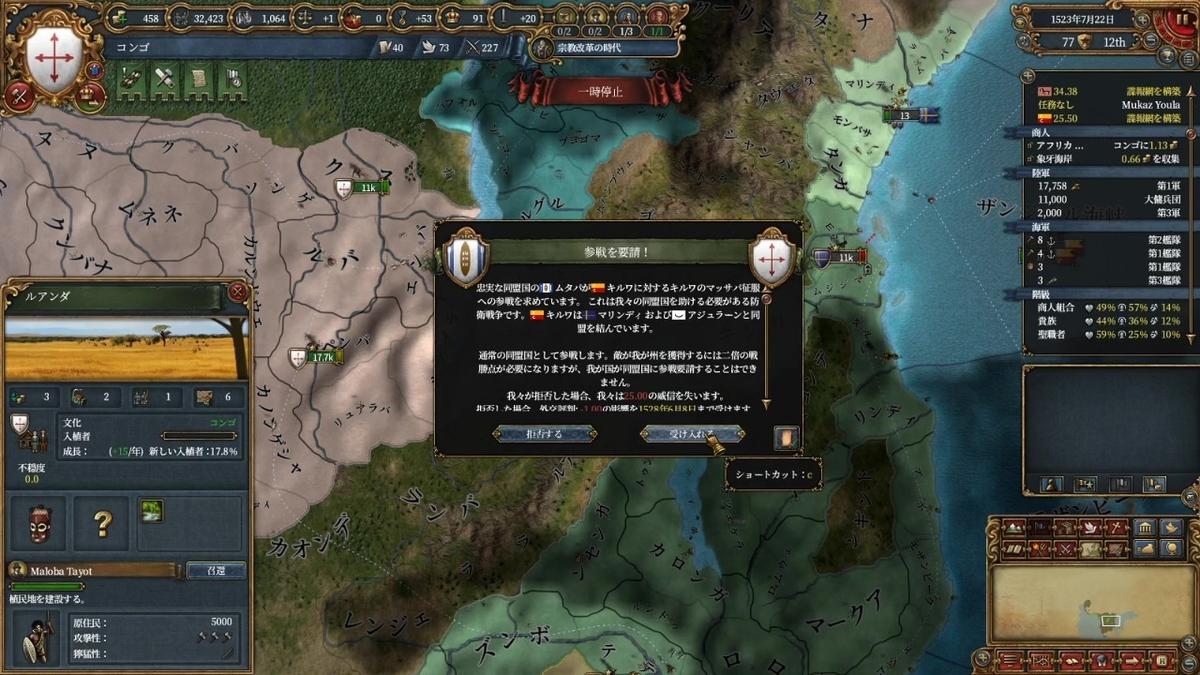 ムパタ=キルア戦への参戦