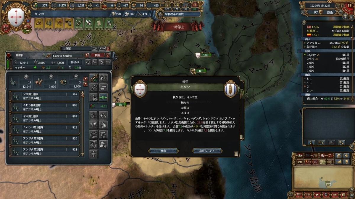 第一次キルワ戦和平