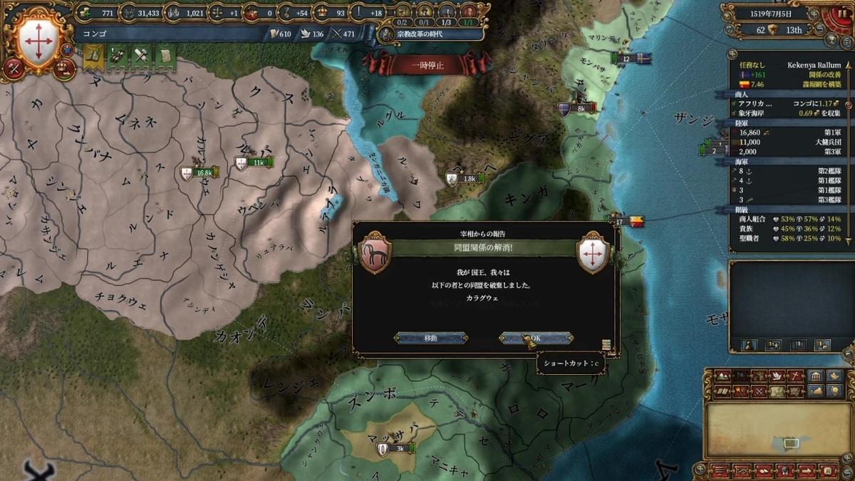 カラグウェが同盟破棄