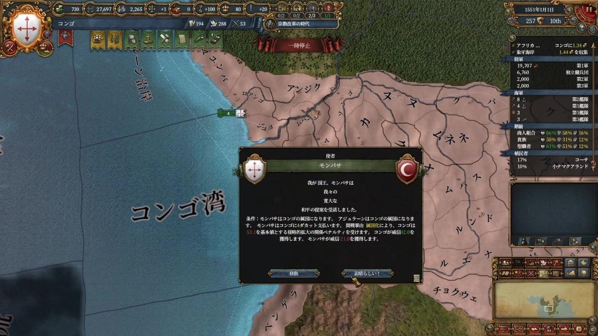 モンバサ戦和平