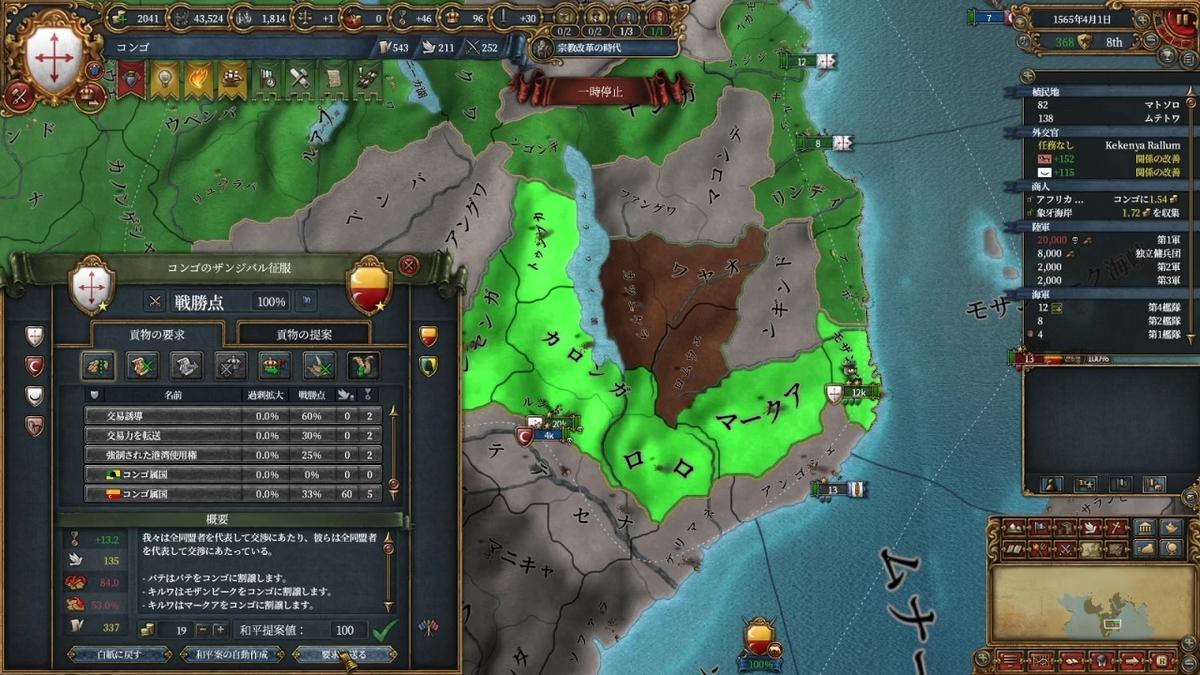 第三次キルワ戦和平