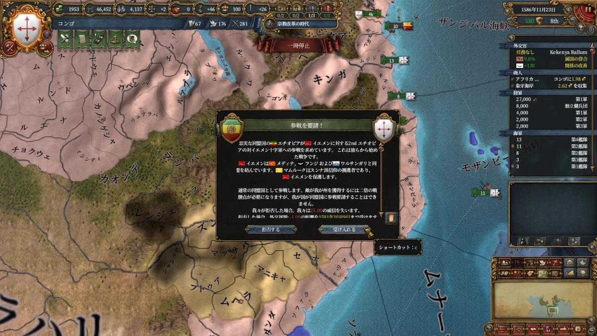 エチオピアの参戦要請