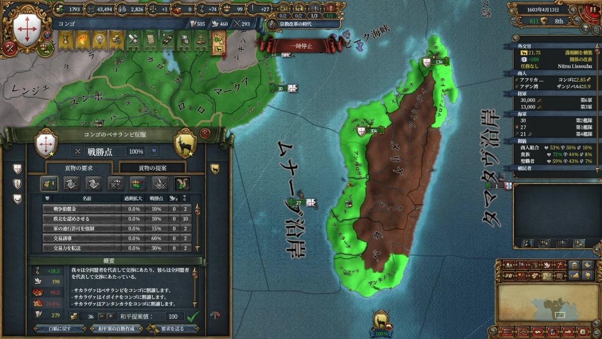 第一次サカラヴァ戦和平