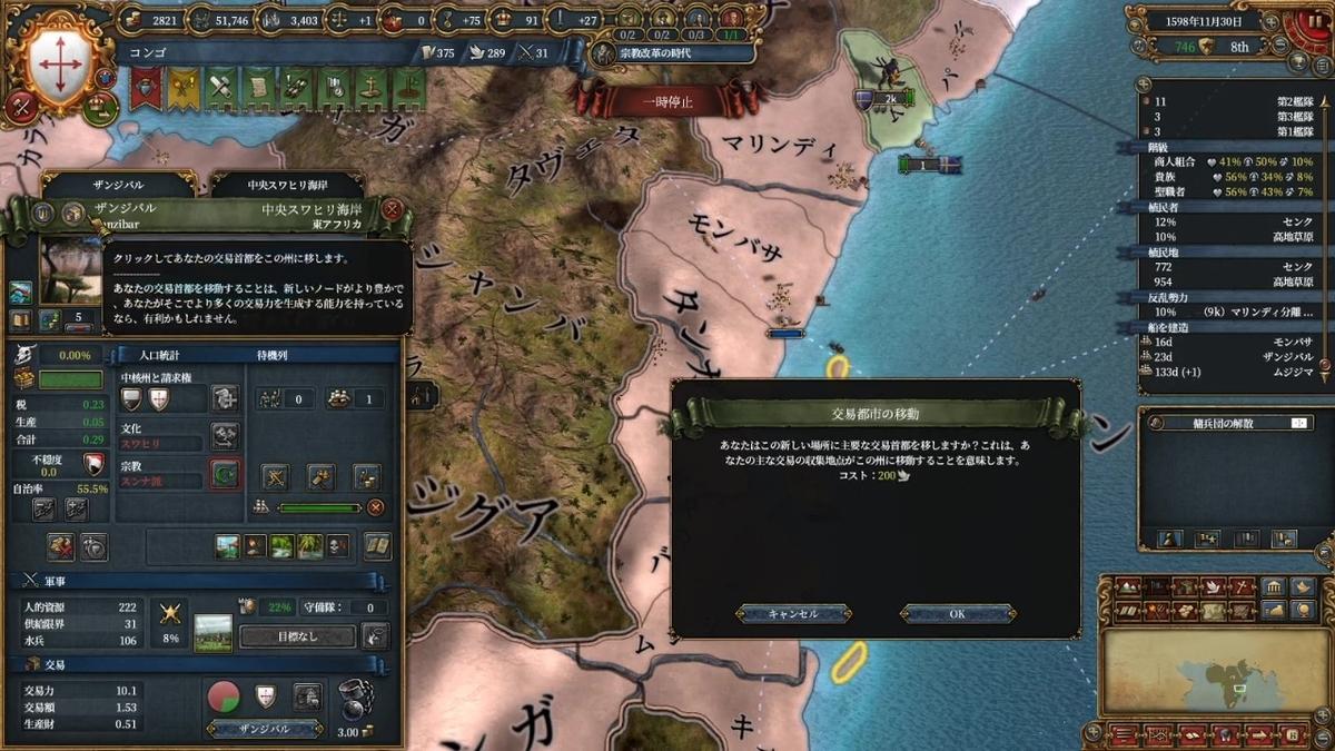 交易首都の移転