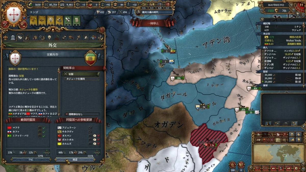 エチオピアに宣戦布告