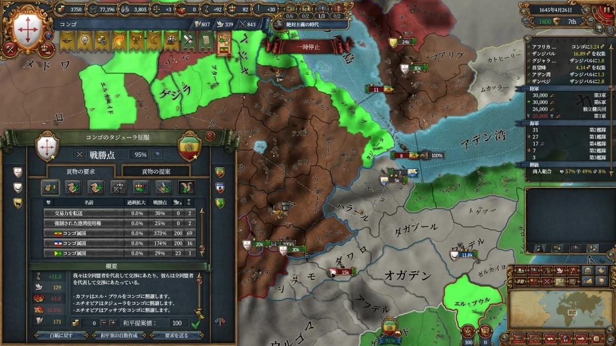 エチオピア戦和平