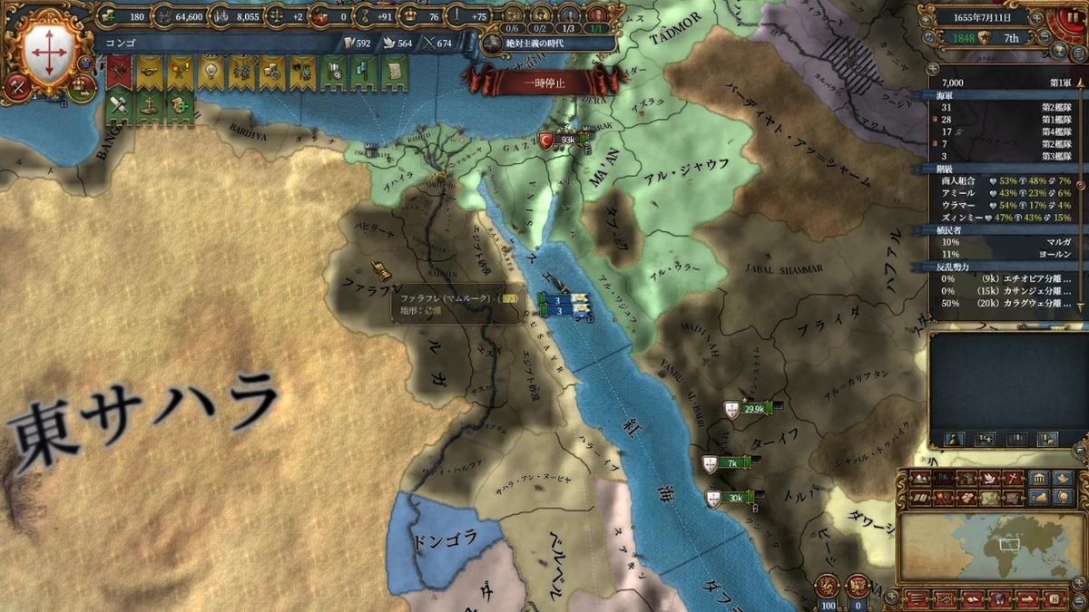 マムルーク戦後のオスマンのエジプト領