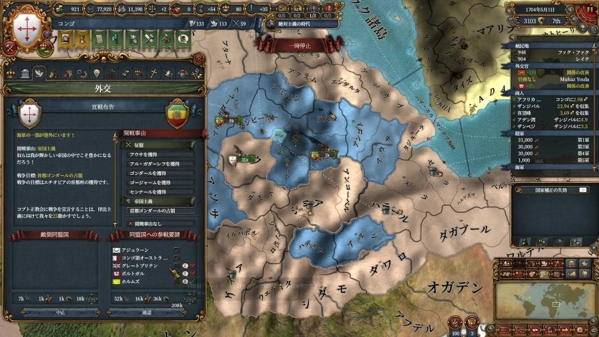 第三次エチオピア戦宣戦布告