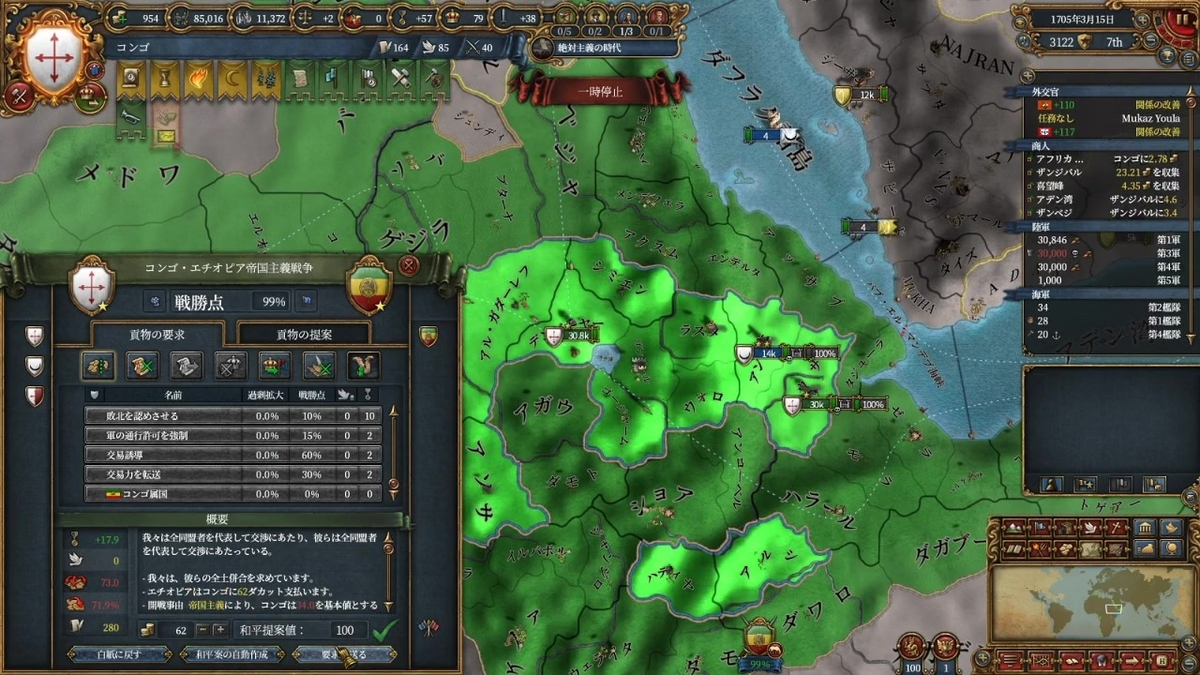 第三次エチオピア戦和平