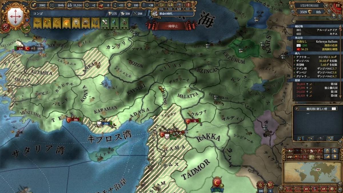 オスマン戦序盤の様子