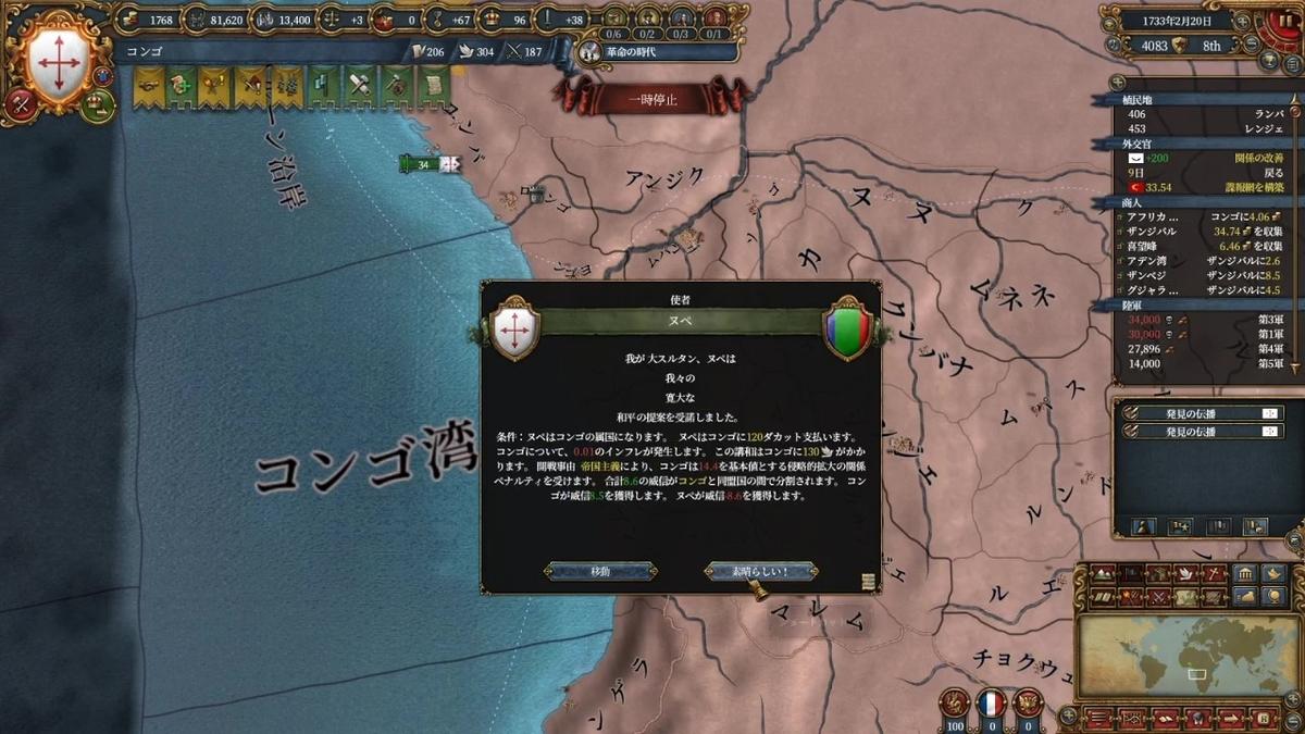 ヌペ戦和平