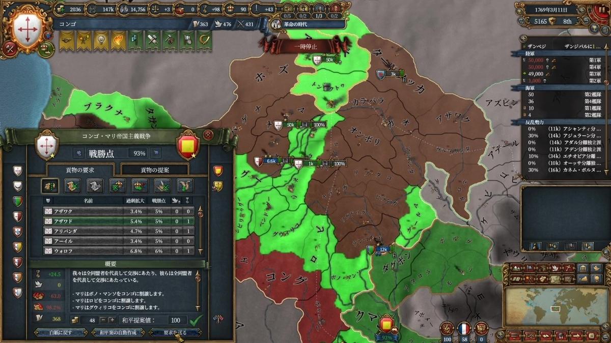 マリ戦和平