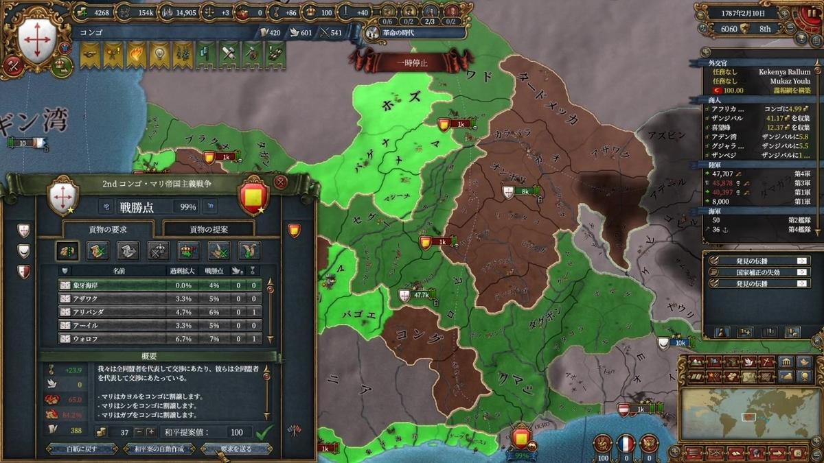 マリ戦和平(2回目)