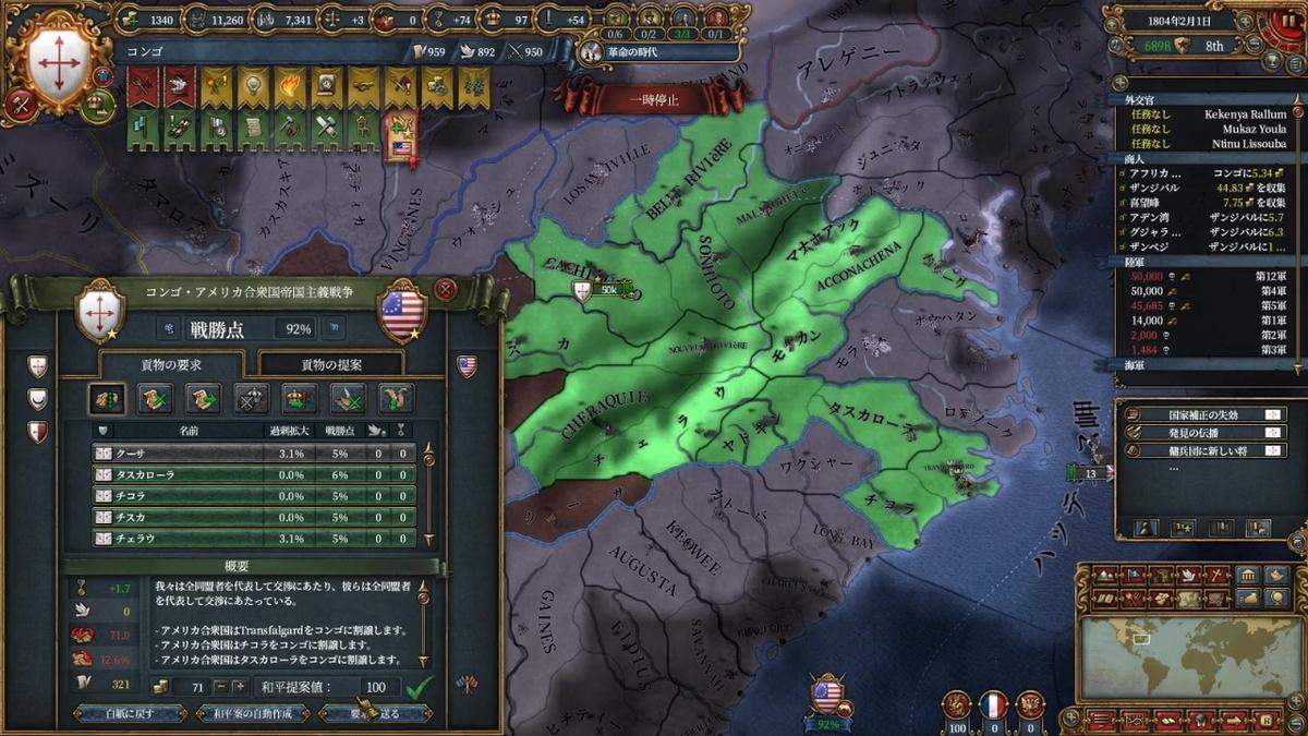 アメリカ合衆国戦和平