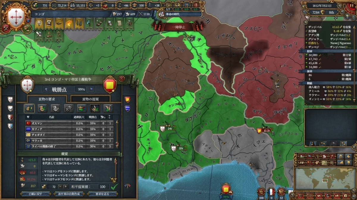 第三次マリ戦和平