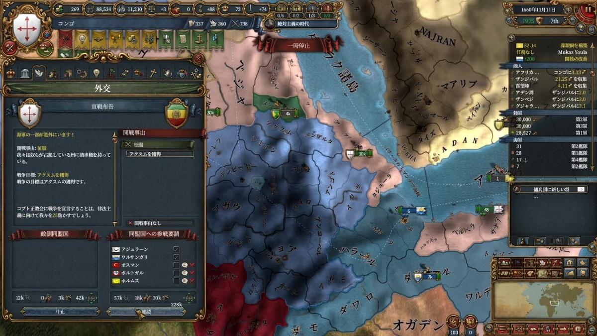 再びエチオピアに宣戦布告