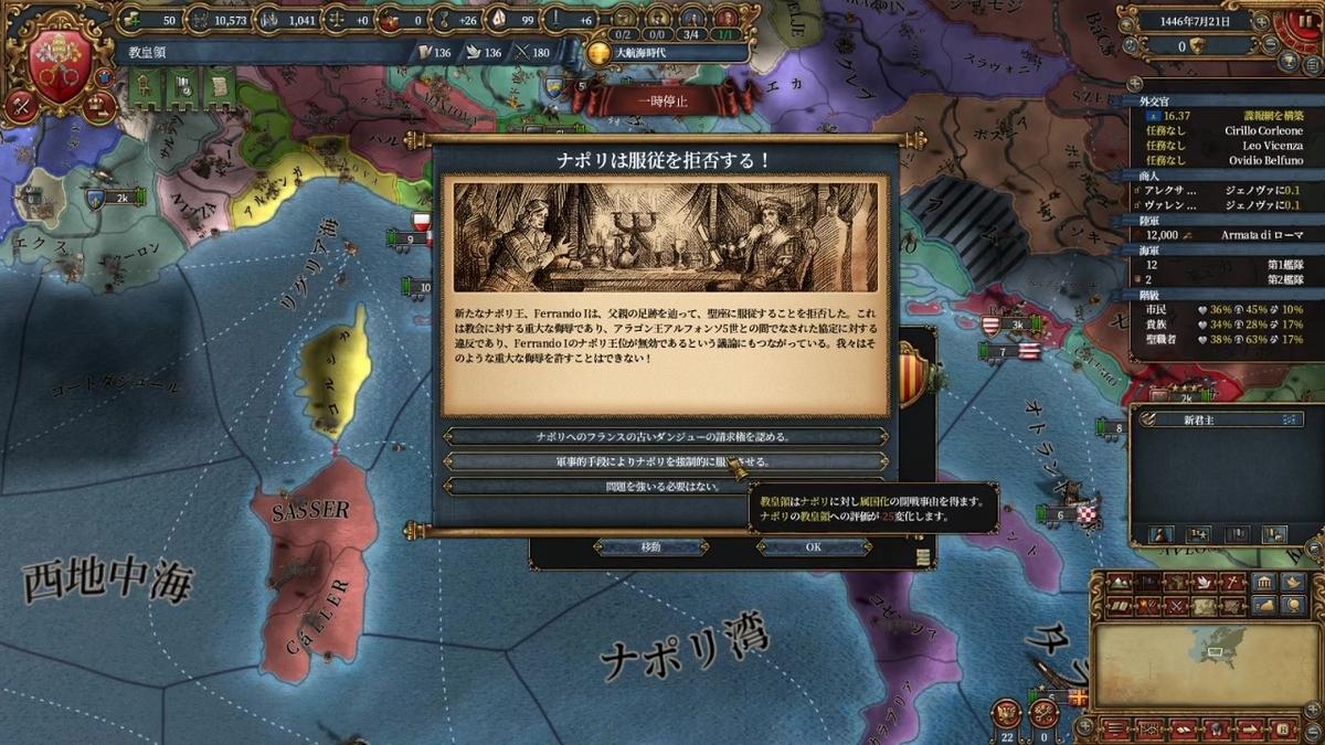 ナポリ属国化CBの取得