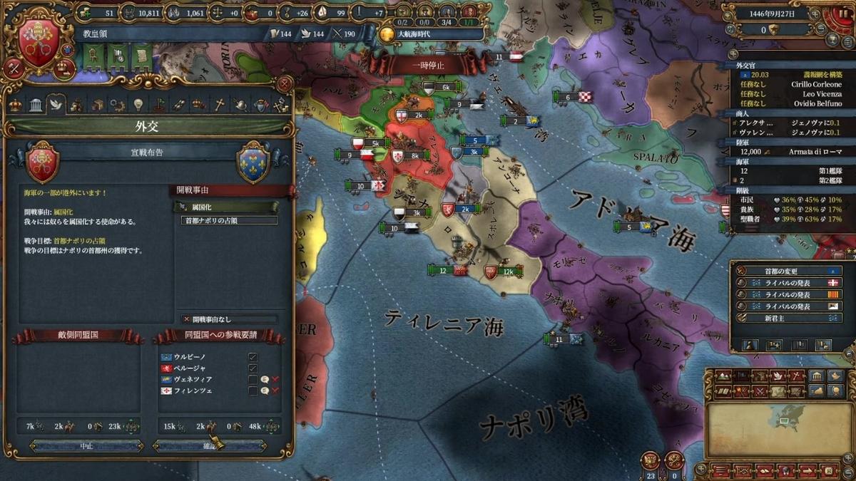 ナポリに宣戦布告