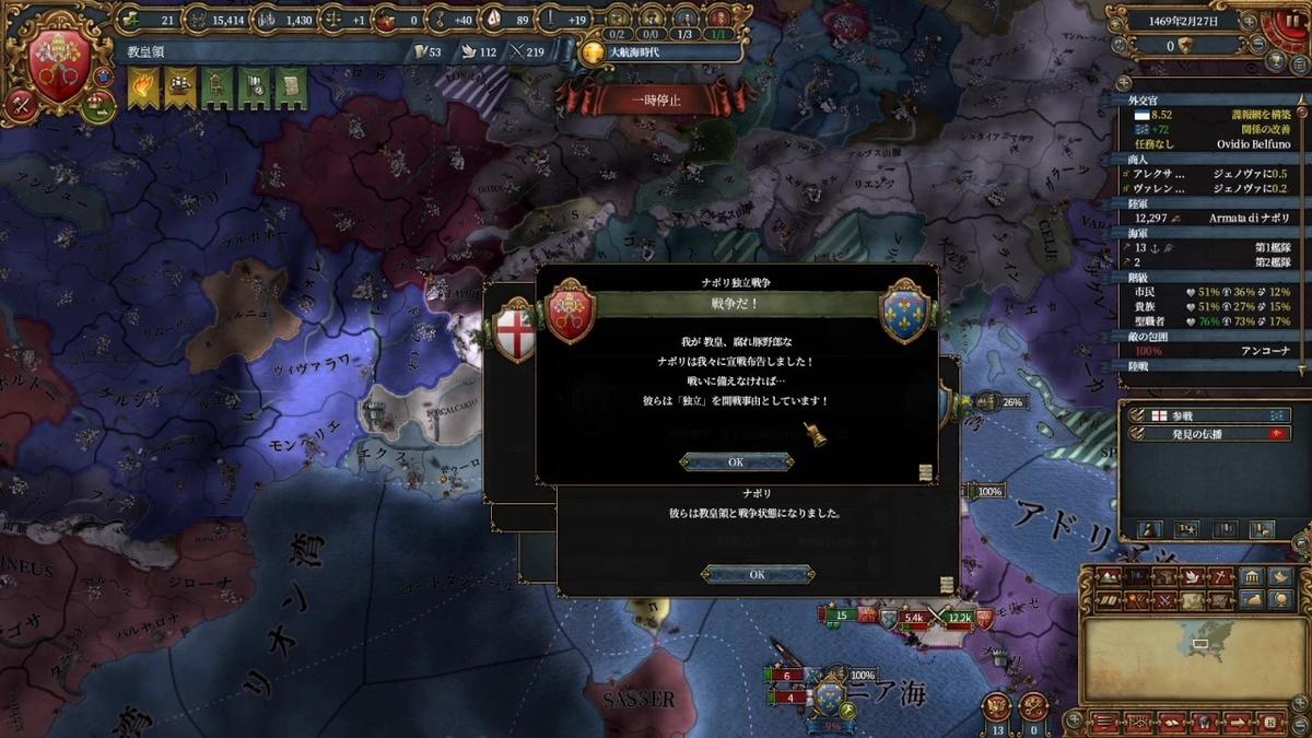 ナポリが宣戦布告