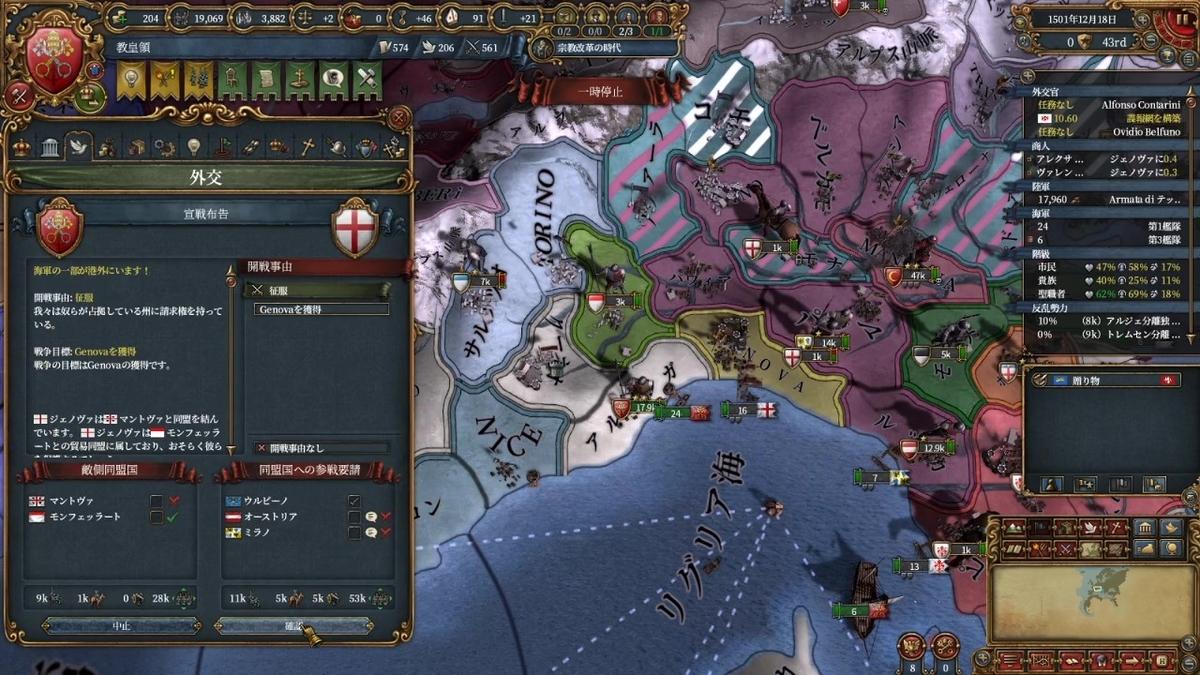 ジェノヴァに宣戦布告