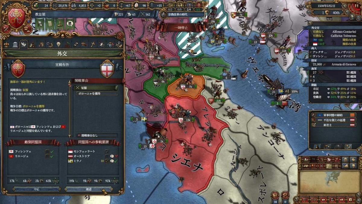 ボローニャに宣戦布告