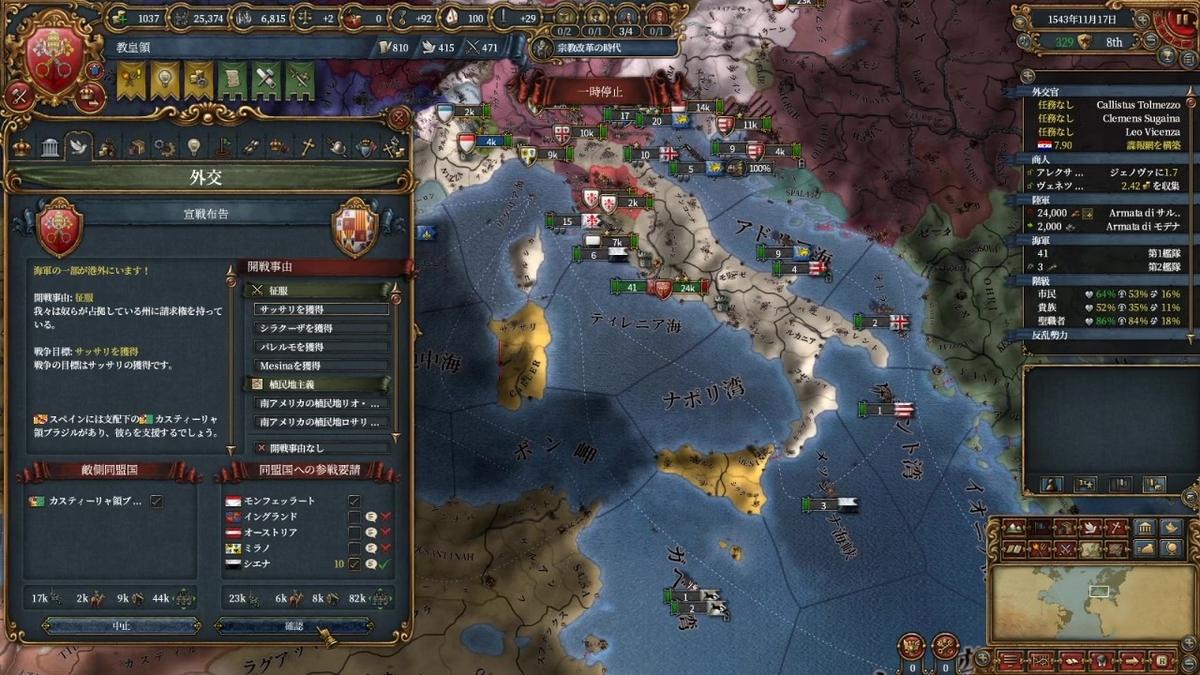スペインに宣戦布告(1回目)
