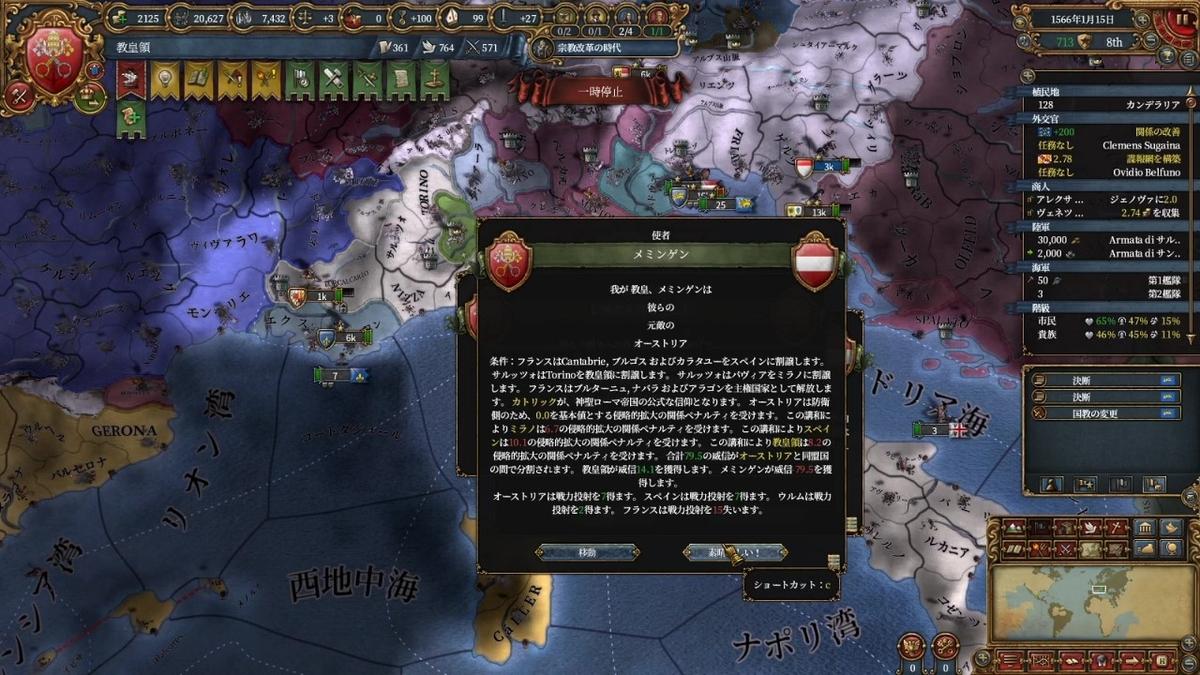 宗教戦争終結