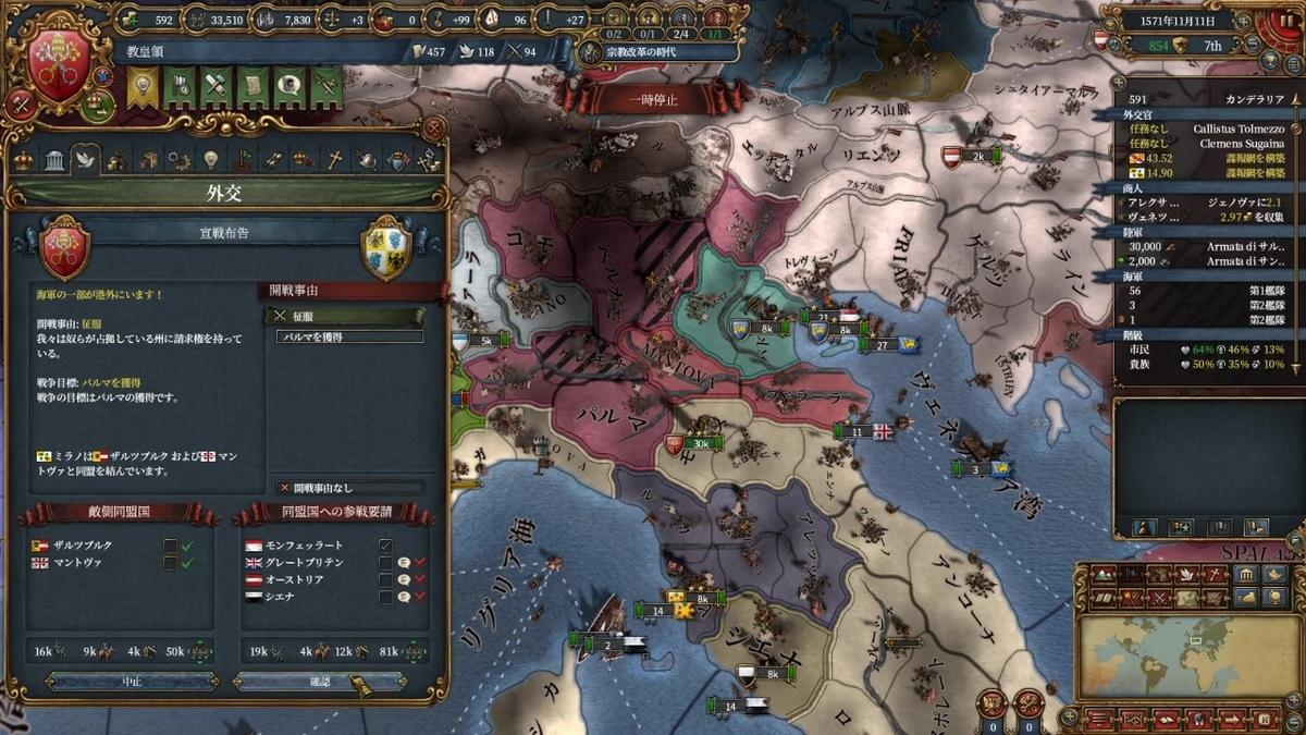 ミラノに宣戦布告