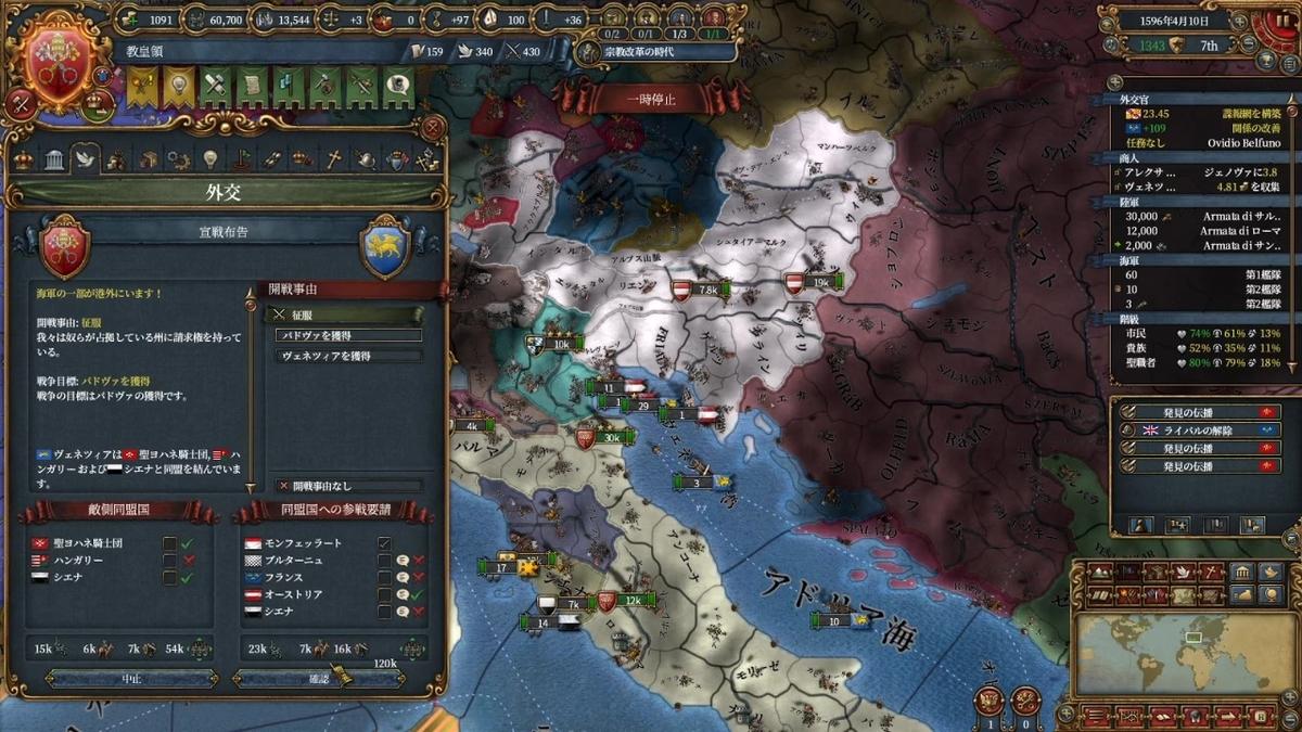 ヴェネツィアに宣戦布告