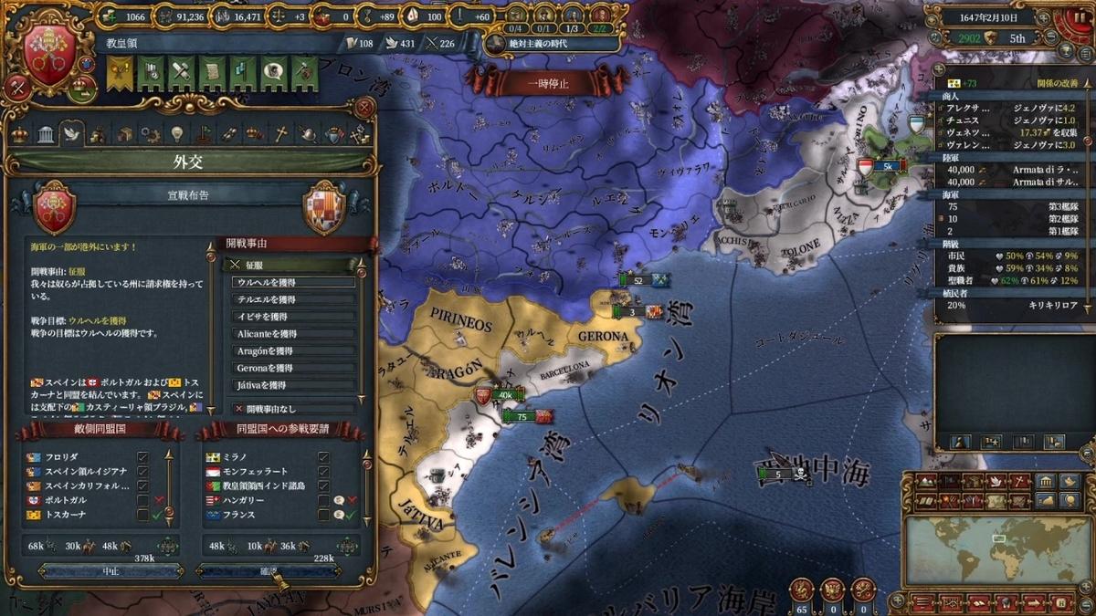 スペインに宣戦布告(3回目)