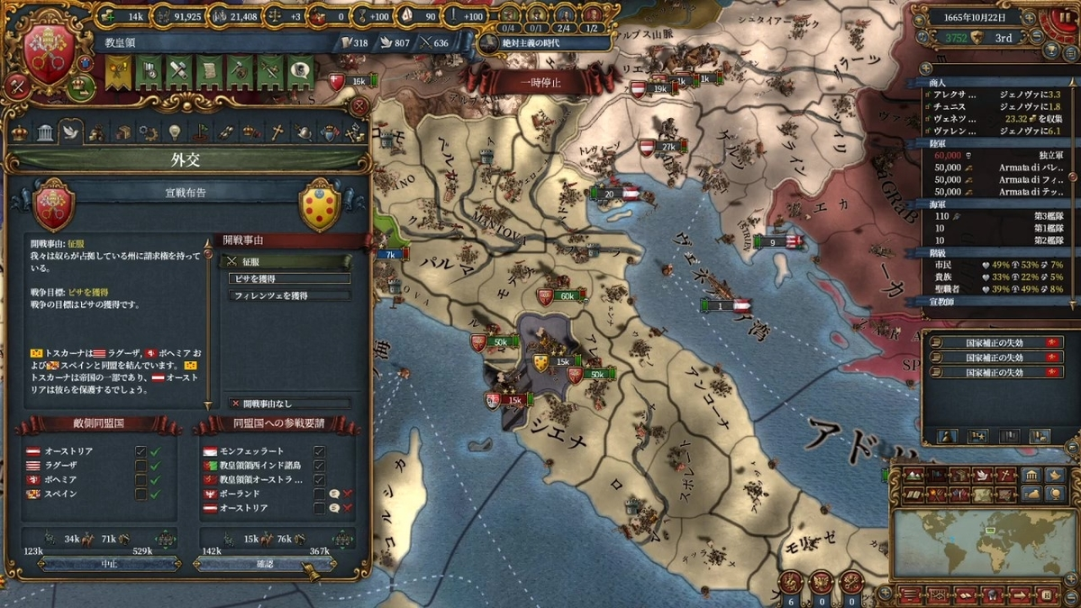 トスカーナに宣戦布告