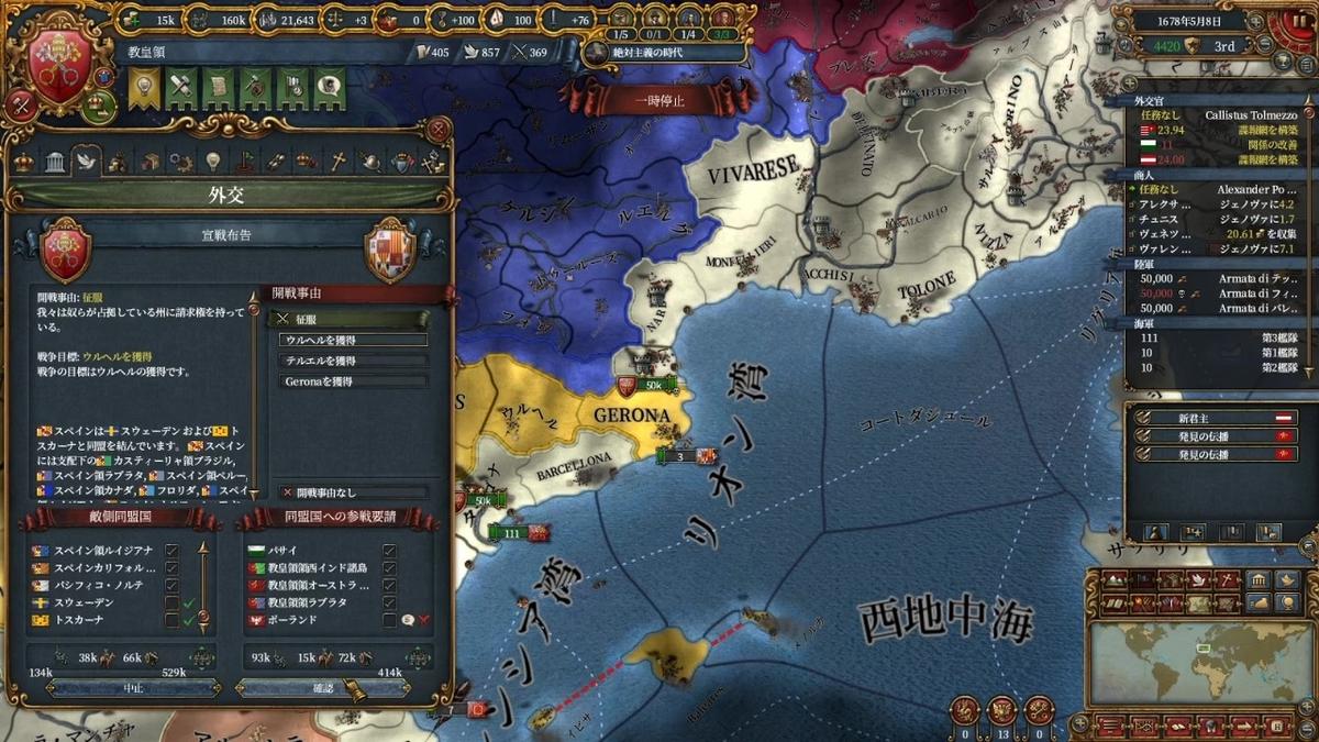 スペインに宣戦布告(4回目)