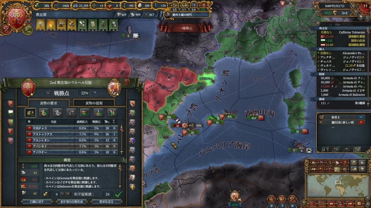 第四次スペイン戦和平