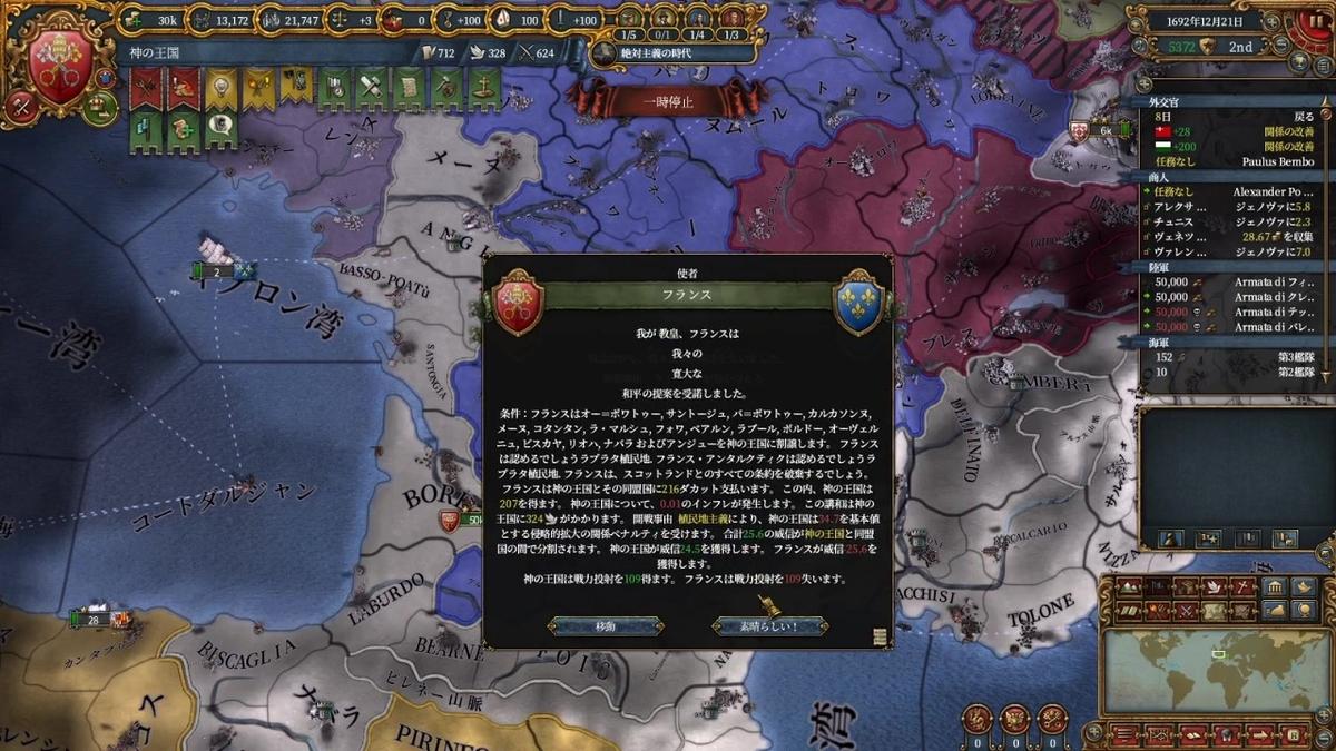 第二次フランス戦和平