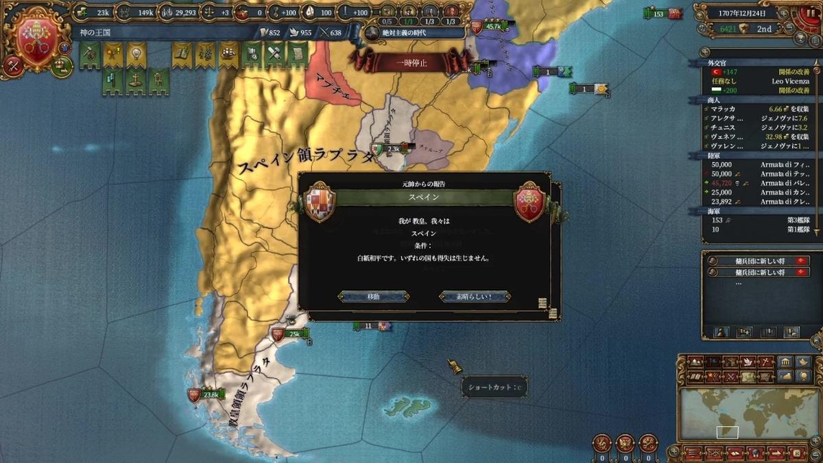 スペイン領ラプラタ戦和平
