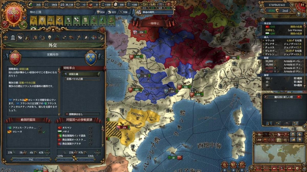フランスに宣戦布告(3回目)