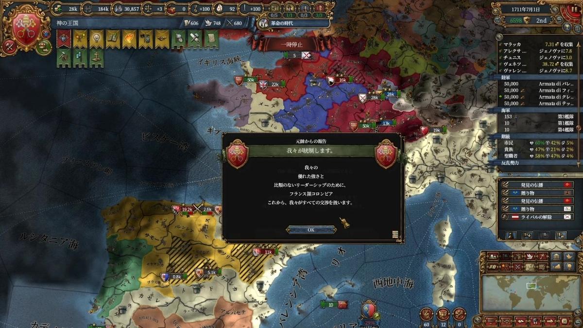 フランスの植民地独立戦争に巻き込まれる