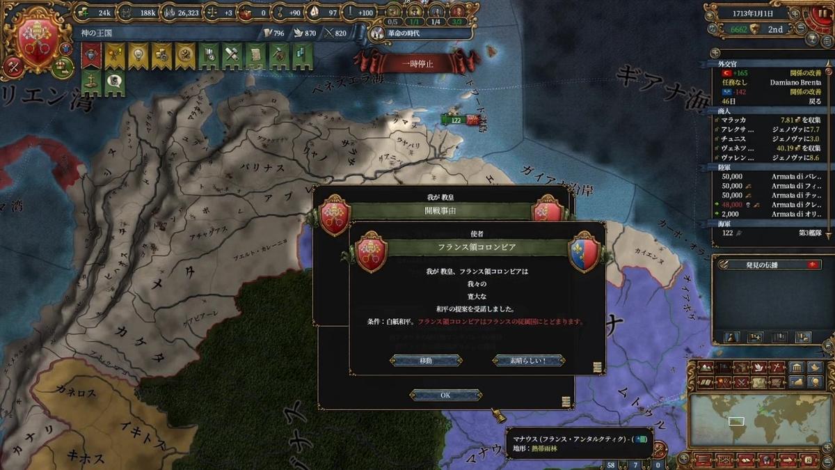 フランスの植民地独立戦争和平