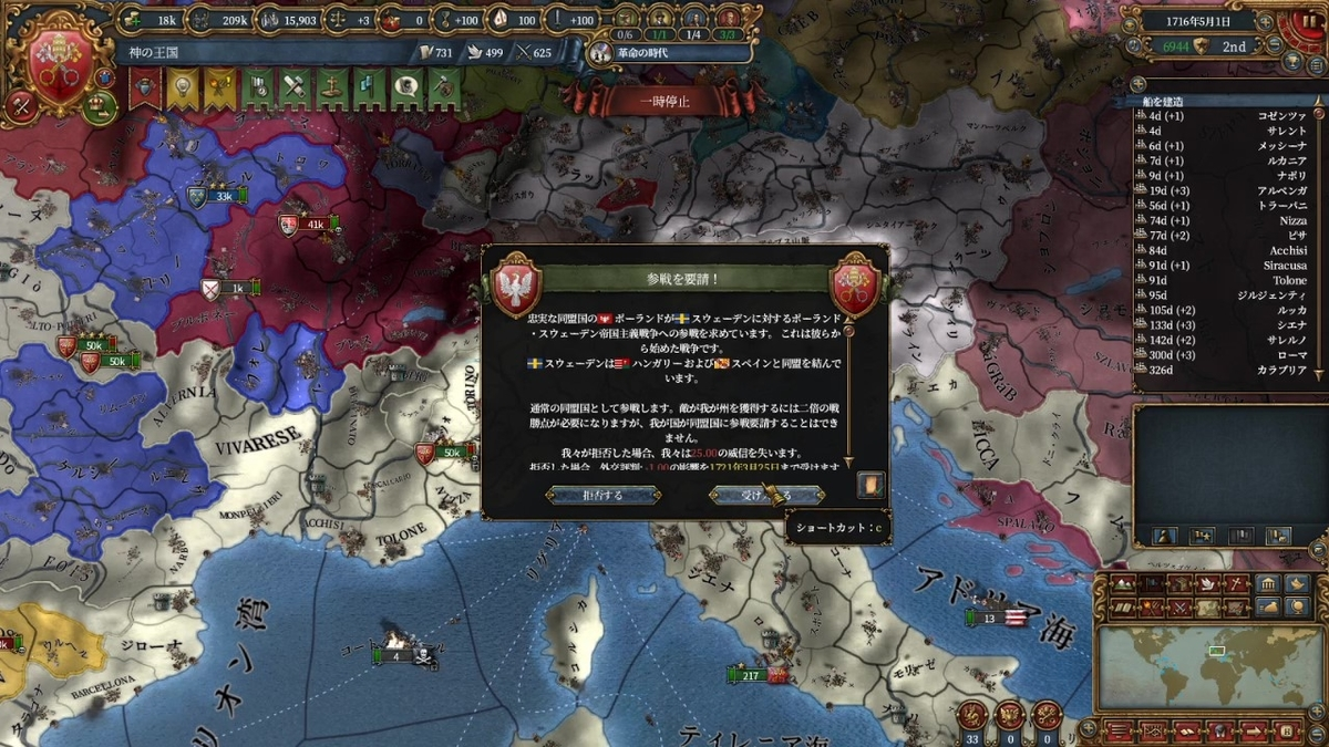 ポーランドの対スウェーデン戦