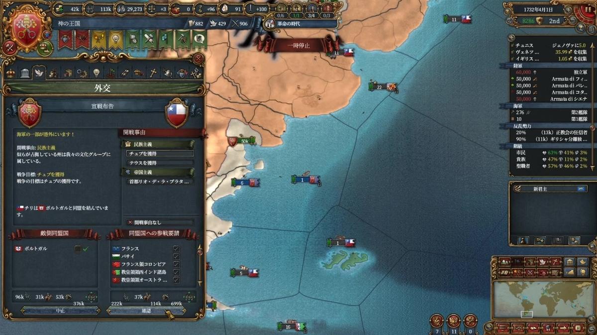 チリに宣戦布告