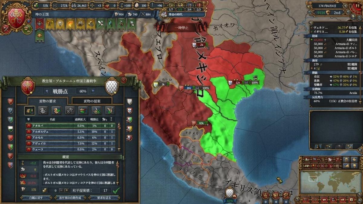 ポルトガルからの割譲地(メキシコ方面)