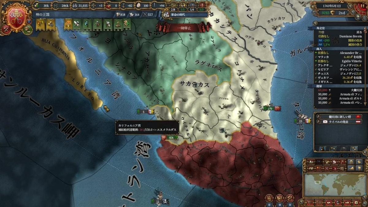 ブルターニュ戦後のメキシコ領