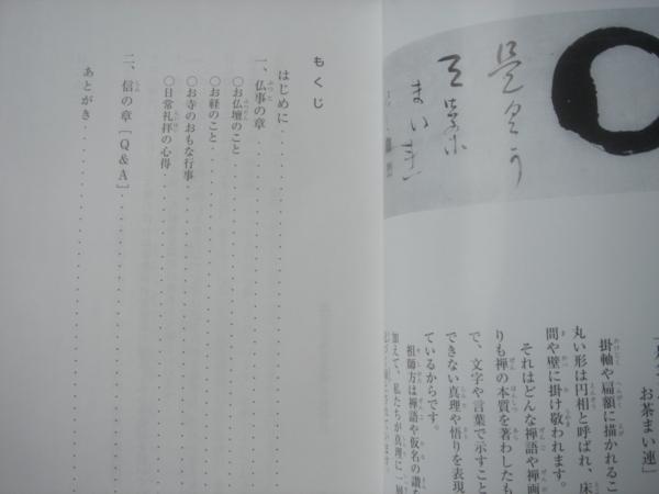 f:id:hekigyokuan:20090805145921j:image
