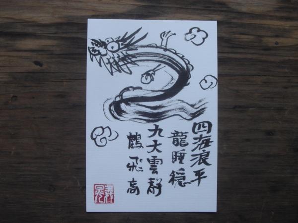 f:id:hekigyokuan:20120102115021j:image