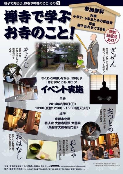 f:id:hekigyokuan:20140130042329j:image