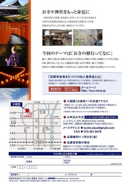 f:id:hekigyokuan:20140130042330j:image
