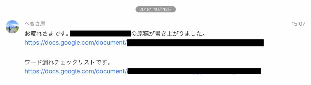 記事できたので送ります。
