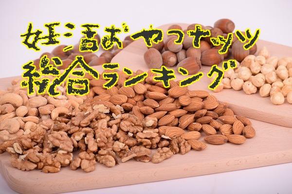 妊活おやつナッツ総合ランキングと書かれたナッツの画像